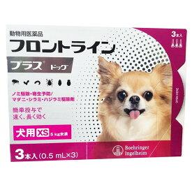 犬用 フロントラインプラス XS (5kg未満) 3ピペット 【動物用医薬品】【ノミ・ダニ・シラミ駆除】【HLS_DU】