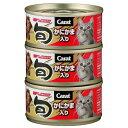 キャラット・旬 かにかま入り 80g×3 猫 キャットフード 猫缶 カニカマ carat 【日清ペットフード】