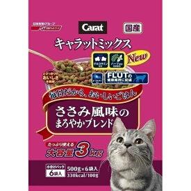 キャラットミックス ささみ風味のまろやかブレンド 3kg 猫 キャットフード ドライフード お徳用 【日清ペットフード】