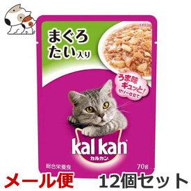 【メール便】マース カルカン パウチ ジューシーゼリー仕立て まぐろとたい 70g 成猫用×12個セット
