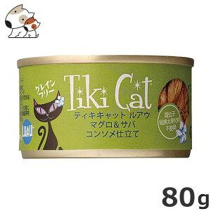 ●tikicat ティキキャット ルアウ マグロ&サバ コンソメ仕立て 80g キャットフード 缶詰 仔猫から高齢猫まで使える全猫種用 総合栄養食 グレインフリー