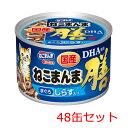 ★【5月のお買い得商品】はごろもフーズ ねこまんま膳まぐろしらす入り 160g×48缶セット