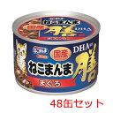 ★【5月のお買い得商品】はごろもフーズ ねこまんま膳まぐろ 160g×48缶セット