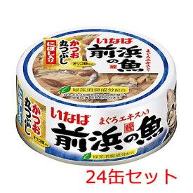 【消費税増税前SALE】いなば 前浜の魚かつお丸つぶしにぼし入り 115g×24缶セット