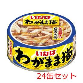 【消費税増税前SALE】いなば わがまま猫かつお節入りかつお・まぐろ 115g×24缶セット