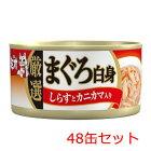 日本ペットミオ厳選まぐろ白身しらすとカニカマ入りだし仕立て80g×48缶セット