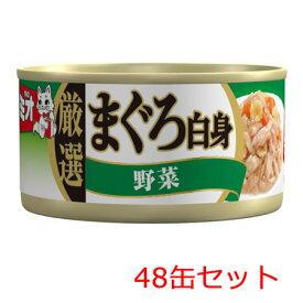 【10/25(日)23:59まで全品P3倍】日本ペット ミオ厳選まぐろ白身野菜ゼリー仕立て 80g×48缶セット