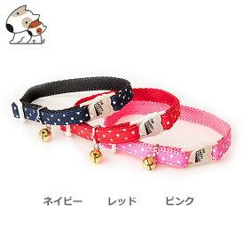 【メール便】リードッグ ドットセーフティーカラー ピンク/レッド/ネイビー 猫用 ペット 首輪 鈴 バックル セーフティー 安心 安全 おしゃれ 可愛い