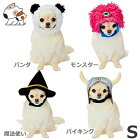 【メール便】ペティオ犬用変身ほっかむりパンダ/モンスター/魔法使いS超小型犬〜小型犬用