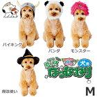 【メール便】ペティオ犬用変身ほっかむりバイキング/パンダ/モンスター/魔法使いM超小型犬〜小型犬用