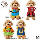 【メール便】ペティオ犬用変身着ぐるみウェア勇者/戦士/魔法使い/僧侶M超小型犬〜小型犬用