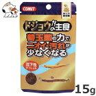 【メール便】イトスイドジョウの主食納豆菌15g
