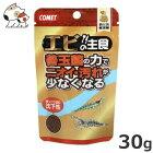 イトスイコメットエビの主食納豆菌配合30g
