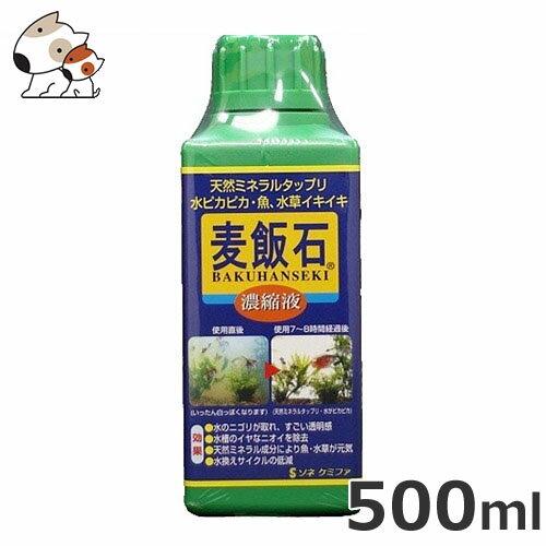 ソネケミファ 麦飯石 濃縮液 500ml