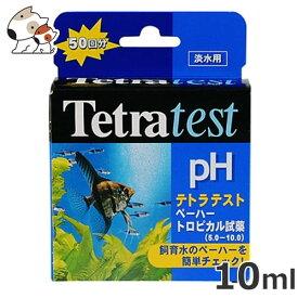 テトラ テスト ペーハートロピカル試薬 (5.0-10.0) 淡水用