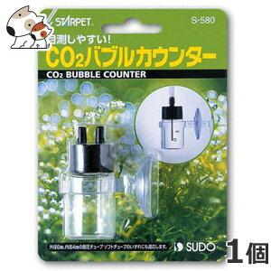 スドー CO2バブルカウンター S580