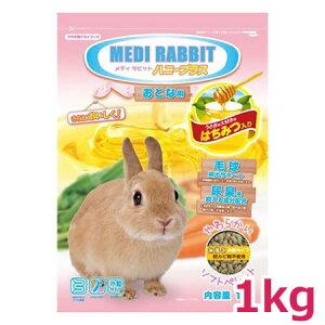 ★【今月のお買い得商品】ニチドウ ウサギ用フード メディラビット アダルトソフト ハニープラス 1kg