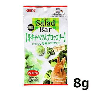 GEX サラダバー芽キャベツ&ブロッコリー 8g