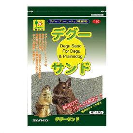 三晃 デグーサンド 1.5kg デグー・プレーリードッグ用浴び砂