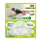 三晃商会浅型バード食器Mサイズ(1コ入)小鳥用