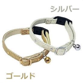 【メール便】ペティオ CAT COLLAR ゴージャスカラー ゴールド/シルバー