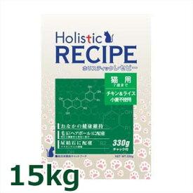 ●ホリスティックレセピー 猫用 7歳まで チキン&ライス 15kg