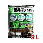 フジコン脱臭マットPRO5LA-131