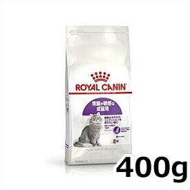 ロイヤルカナン センシブル 400g 胃腸がデリケートな成猫用