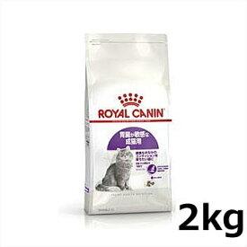 ロイヤルカナン センシブル 2kg 胃腸がデリケートな成猫用