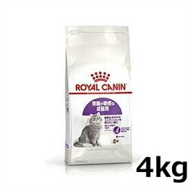 ●ロイヤルカナン センシブル 4kg 胃腸がデリケートな成猫用