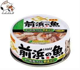 【消費税増税前SALE】いなば 前浜の魚 かつお丸つぶし 野菜入り 115g×24個セット