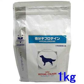 ロイヤルカナン 犬用食事療法食 低分子プロテイン 1kg