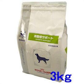 ロイヤルカナン 犬用食事療法食 満腹感サポート 3kg