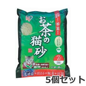 アイリスオーヤマ お茶の猫砂 7L×5個セット