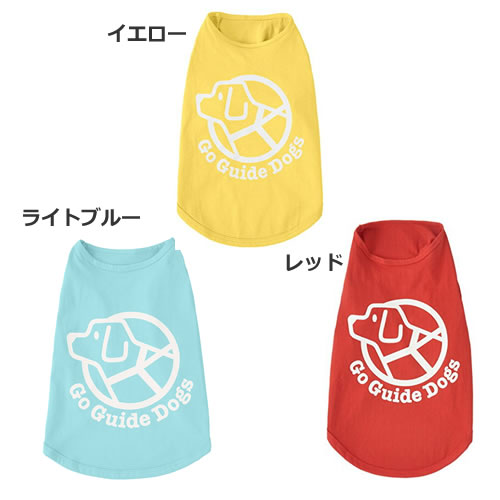 【メール便】アスク チャリティーTシャツ 小型犬用 2号〜5号