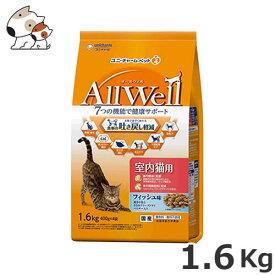 オールウェル キャット ドライ 室内猫 フィッシュ 吐き戻し軽減 1.6kg