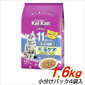 カルカン 11歳からのおいしいシニア用 毛玉ケア かつおとチキン味 1.6kg