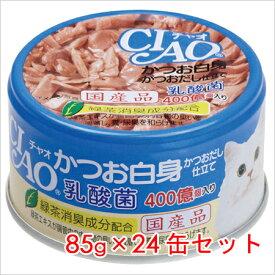 【消費税増税前SALE】いなば チャオ 乳酸菌 かつお白身 かつおだし仕立て 85g×24缶セット
