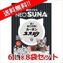 ★コーチョー ネオ砂カーボン 6L×8個セット 送料込で1袋あたり510円!
