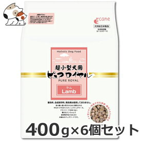 ●6個セット ジャンプ 超小型犬用ピュアロイヤル ラム 400g×6個セット