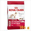 ●ロイヤルカナン ミディアムアダルト7+ 中型犬 成犬 高齢犬用 10kg 【HLS_DU】