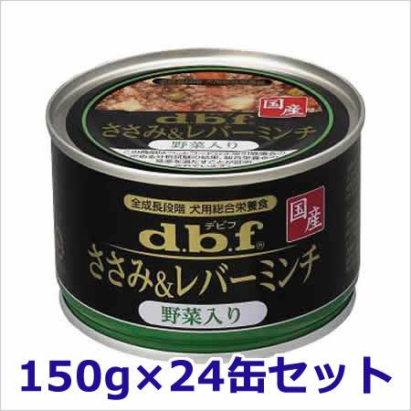 ★【6月のお買い得商品】デビフ ささみ&レバーミンチ 野菜入り 犬用ウェットフード 缶詰 150g×24缶セット