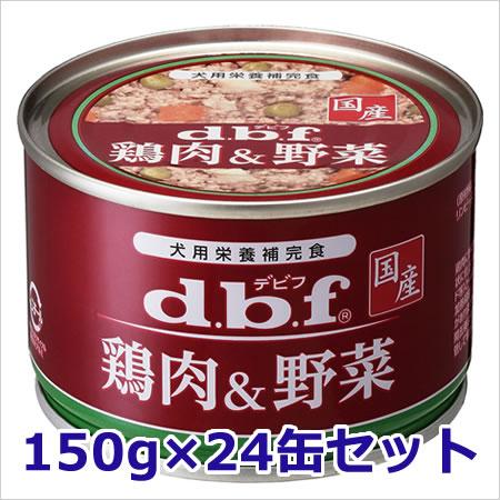 ★【6月のお買い得商品】デビフ 鶏肉&野菜 犬用ウェットフード 缶詰 150g×24缶セット