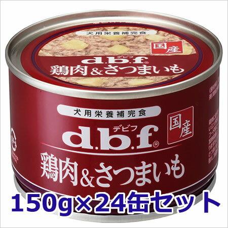 ★【6月のお買い得商品】デビフ 鶏肉&さつまいも 犬用ウェットフード 缶詰 150g×24缶セット