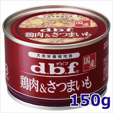 ★【6月のお買い得商品】デビフ 鶏肉&さつまいも 犬用ウェットフード 缶詰 150g