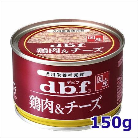 ★【6月のお買い得商品】デビフ 鶏肉&チーズ 犬用ウェットフード 缶詰 150g