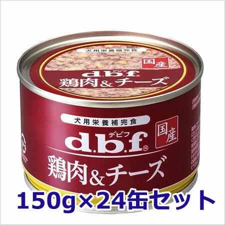★【6月のお買い得商品】デビフ 鶏肉&チーズ 犬用ウェットフード 缶詰 150g×24缶セット