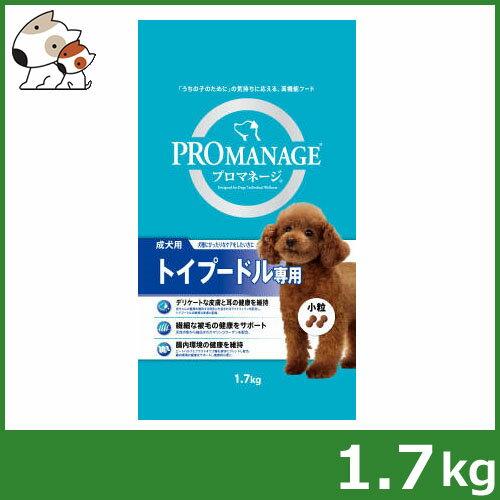 ★【11月のお買い得商品】マース プロマネージ 成犬用 トイプードル専用 1.7kg
