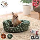 アイリスオーヤマソファベッド丸型PSRJ450レッド/グリーン犬用/猫用【あす楽_年中無休】