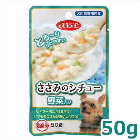 ★●【6月のお買い得商品】デビフ ささみのシチュー 野菜入り 50g